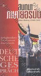 สนทนาภาษาเยอรมัน