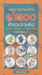 พจนานุกรมไทย 1200 สำนวนชวนคิด สุภาษิต คำพังเพยและคำอุปมาอุปไมย (ฉบับสมบูรณ์)