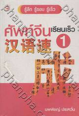 ศัพท์จีน เรียนเร็ว 1