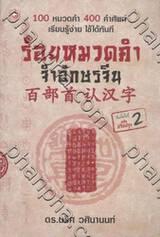 ร้อยหมวดคำ จำอักษรจีน