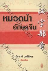 หมวดนำ อักษรจีน