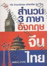 สำนวน 3 ภาษา (อังกฤษ - จีน - ไทย)