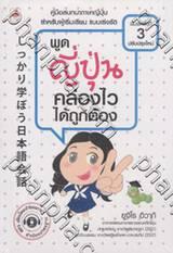 พูดญี่ปุ่น คล่องไว ได้ถูกต้อง + CD
