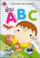อ่าน A B C : แบบหัดอ่านพยัญชนะ ABC สำหรับเด็กเล็ก