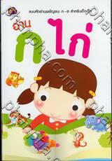 อ่าน ก ไก่ : แบบหัดอ่านพยัญชนะ ก - ฮ สำหรับเด็กเล็ก
