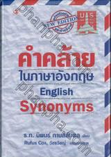 คำคล้ายในภาษาอังกฤษ English Synonyms