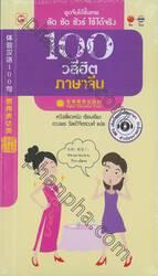 100 วลีฮิต ภาษาจีน