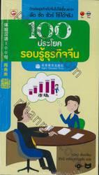 100 ประโยค รอบรู้ธุรกิจจีน