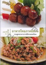 ชุดอาหารไทย 4 ภาค : อาหารไทยภาคอีสาน