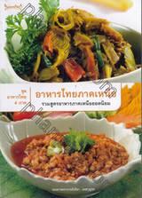 ชุดอาหารไทย 4 ภาค : อาหารไทยภาคเหนือ