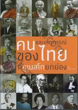 คนและเหตุการณ์ของไทยที่ยูเนสโกยกย่อง