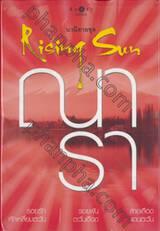 นิยายชุด Rising Sun  [BOX SET]