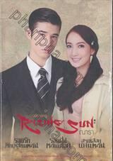 นิยายชุด Rising Sun  [BOX SET] (กล่องรูปดารา)