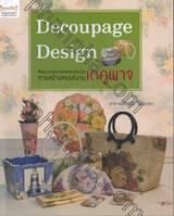 Decoupage Design ศิลปะการตกแต่งและเทคนิคการสร้างสรรค์งานเดคูพาจ