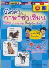 บัตรคำภาษาอาเซียน