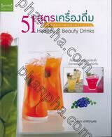 51 สูตร เครื่องดื่มเพื่อสุขภาพและความงาม Healthy & Beauty Drinks