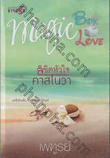 ชุด Magic Box Magic Love: ลิขิตรักหัวใจคาสโนวา