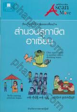 สำนวนสุภาษิตอาเซียน เรียนรู้โลกทัศน์ค่านิยมของเพื่อนบ้าน