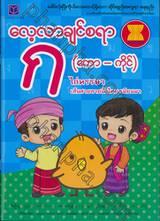 ก ไก่หรรษา : เส้นสายลายมือไทย - เมียนมา