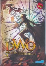 DWO 7 การ์ดราชันครองพิภพ เล่ม 01