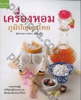 เครื่องหอมภูมิปัญญาไทย