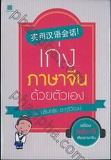 เก่งภาษาจีนด้วยตนเอง + Audio CD