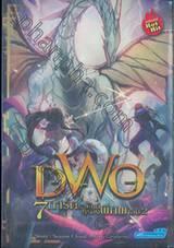 DWO 7 การ์ดราชันย์ครองพิภพ เล่ม 02