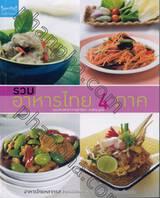 รวมอาหารไทย 4 ภาค