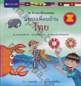 ชุด นิทานอาเซียนแสนสนุก : นิทานเพื่อนบ้านไทย
