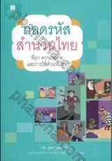 ถอดรหัสสำนวนไทย