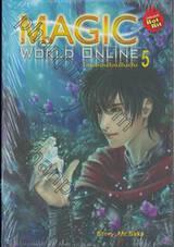Magic World Online โลกออนไลน์ในฝัน เล่ม 05