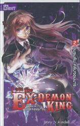 I am the Ex-Demon King ผมน่ะหรือคืออดีตจอมมาร! เล่ม 02 ชมรมลับ คลับจอมมาร