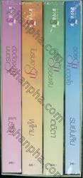 นวนิยายชุด แผ่นดินแห่งรัก (Boxset)