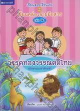 เขียนสวยเรียนเก่ง ชุด เขียนคล่องลายมือสวย เล่ม 04 : วรรคทองวรรณคดีไทย