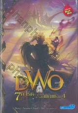 DWO 7 การ์ดราชันย์ครองพิภพ เล่ม 04