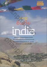 มงกุฎอินเดีย india