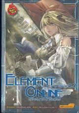 Element Online มหาเวทออนไลน์อลเวง Phase 2.2