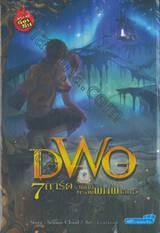 DWO 7 การ์ดราชันย์ครองพิภพ เล่ม 05