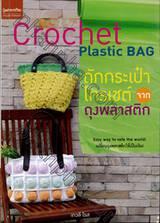 ถักกระเป๋าโครเชต์จากถุงพลาสติก Crochet Plastic BAG