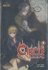 CIRCLE เซอร์เคิล เล่ม 04