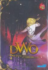 DWO 7 การ์ดราชันย์ครองพิภพ เล่ม 06