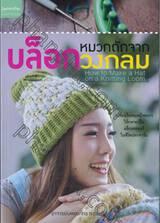 หมวกถักจากบล็อควงกลม How to Make a Hat on a Knitting Loom