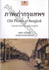 ภาพเก่ากรุงเทพฯ Old Photos of Bangkok