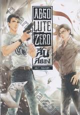 Absolute Zero สืบสยอง เล่ม 01 : ศพนางฟ้า