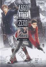 Absolute Zero สืบสยอง เล่ม 03 : ศพคืนชีพ
