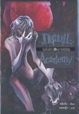Devil Academy โรงเรียนปีศาจ เล่ม 04 พระจันทร์สีเลือด