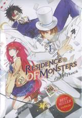 Residence of Monsters ก๊วนปีศาจอลเวง เล่ม 03