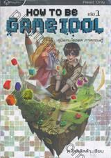 How to be Game Idol คู่มือเกมไอดอล ภาคทฤษฏี เล่ม 01