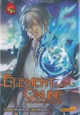 Element Online มหาเวทออนไลน์อลเวง Phase 4.2