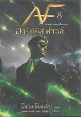 อาร์ทิมิส ฟาวล์ เล่ม 08 ศึกสุดท้ายพิทักษ์โลก (เล่มจบ)